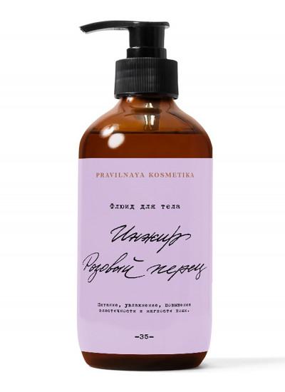 Флюид для тела - Инжир & Розовый перец