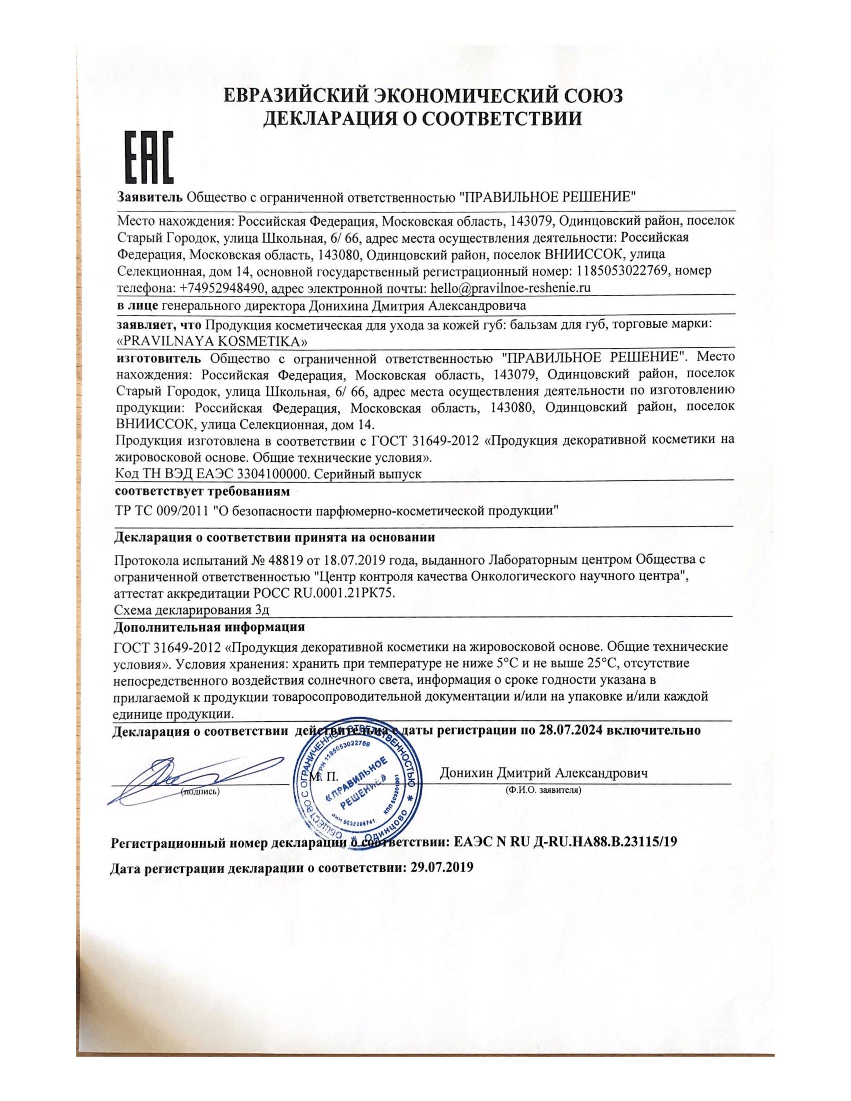 Сертификат на бальзам для губ