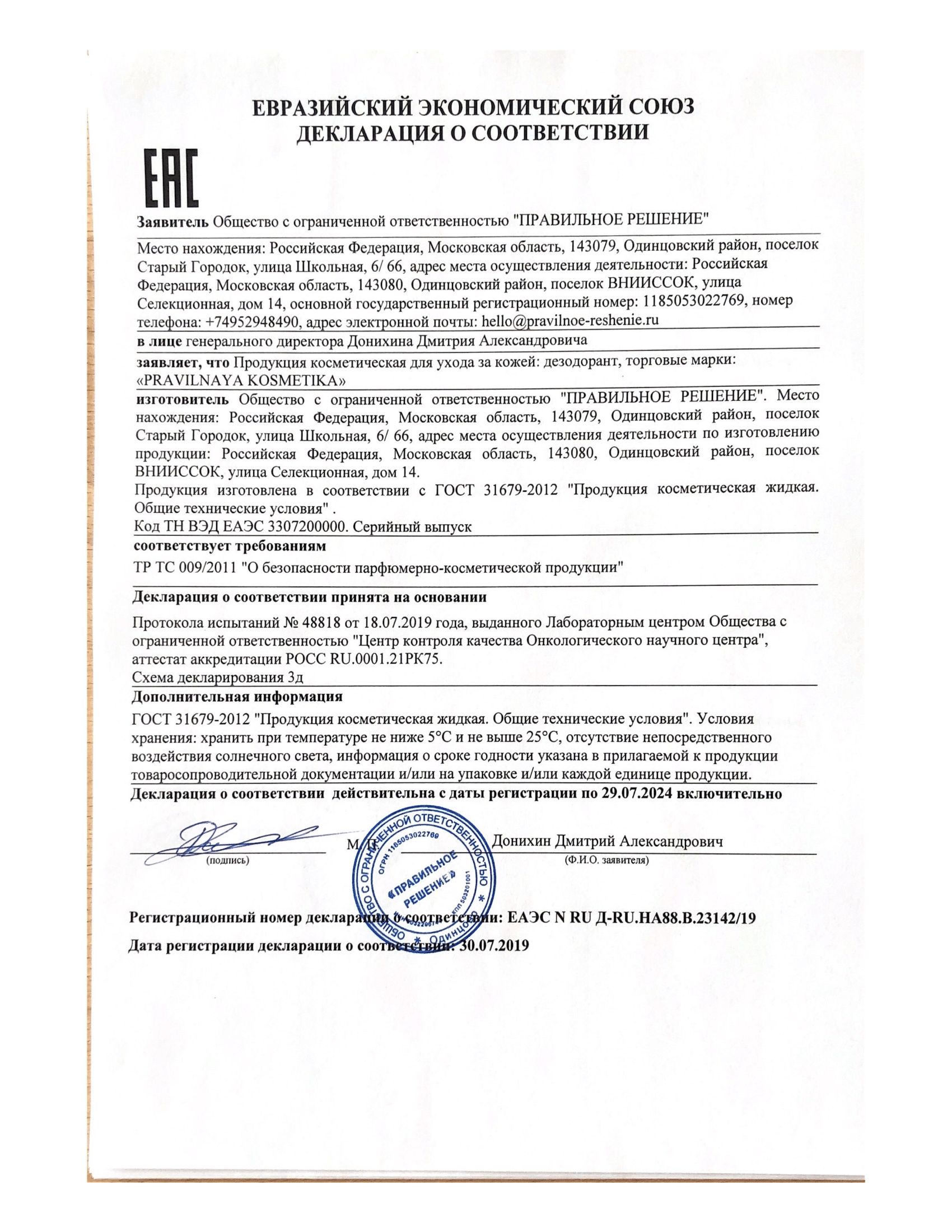Сертификат на дезодоранты