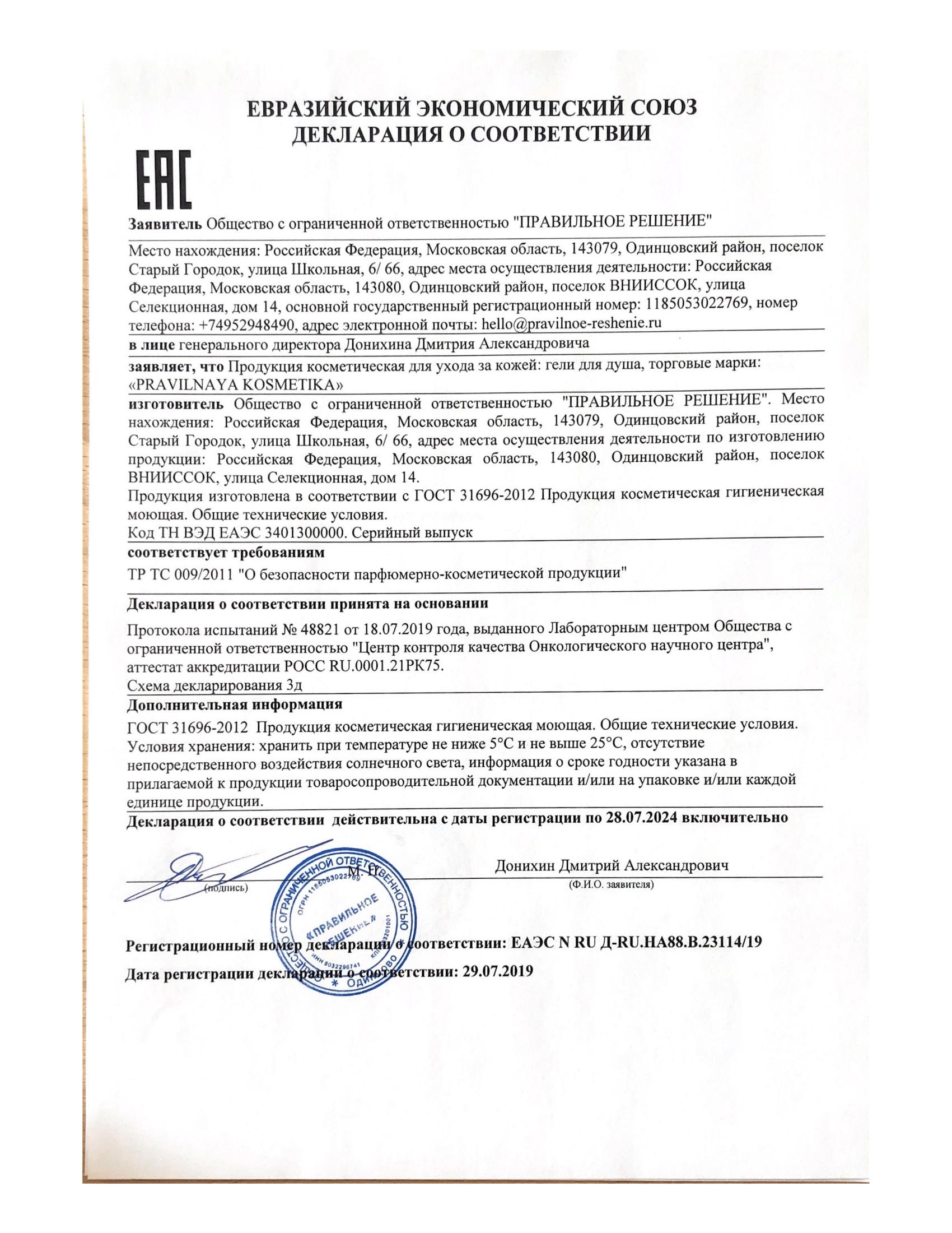 Сертификат на гель для душа