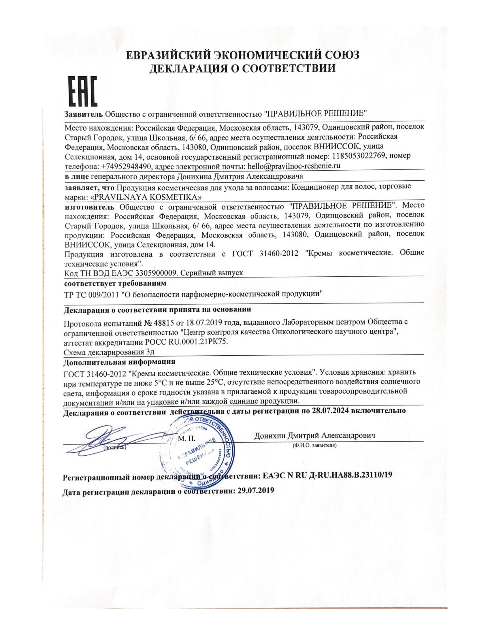 Сертификат на кондиционеры для волос