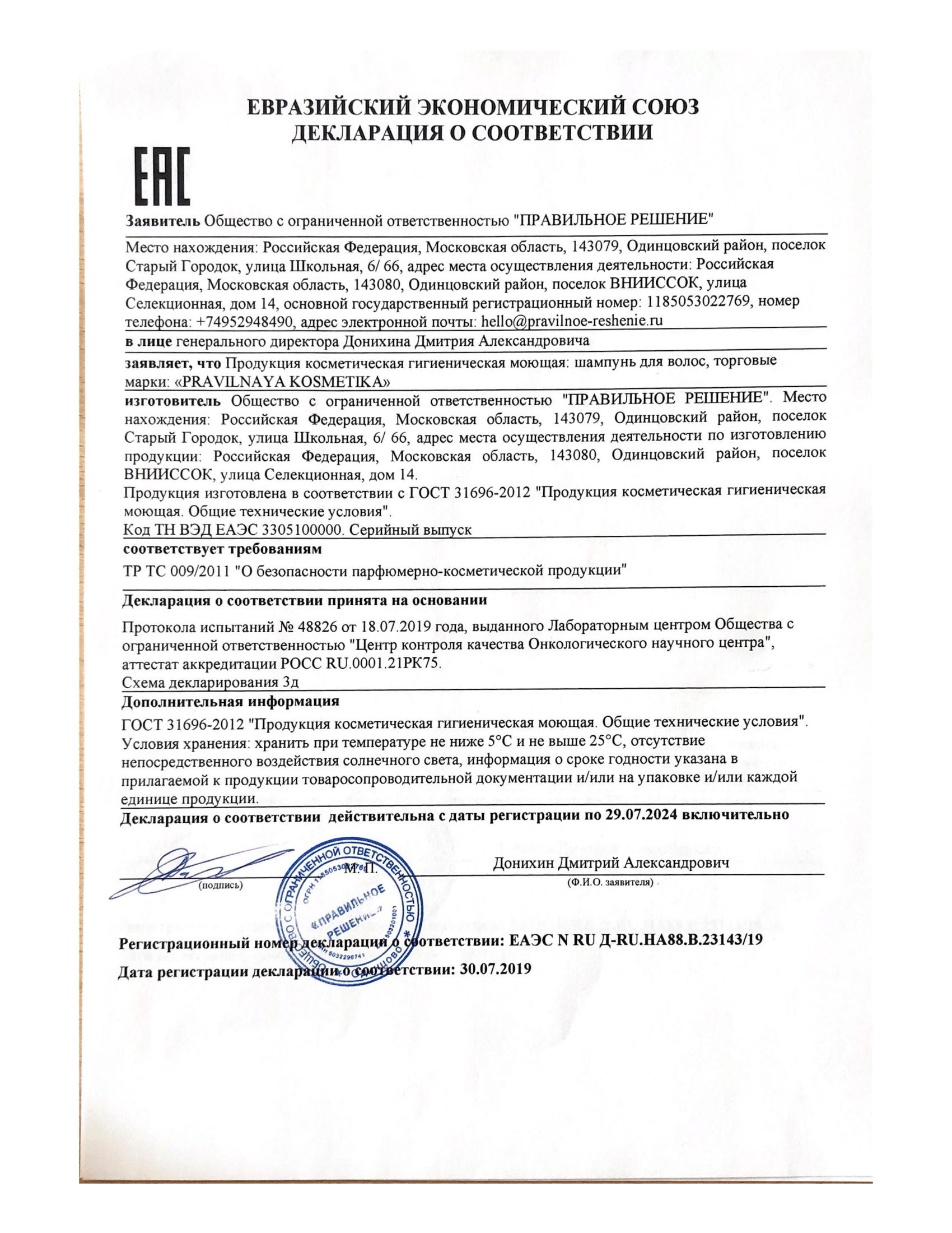 Сертификат на шампуни для волос