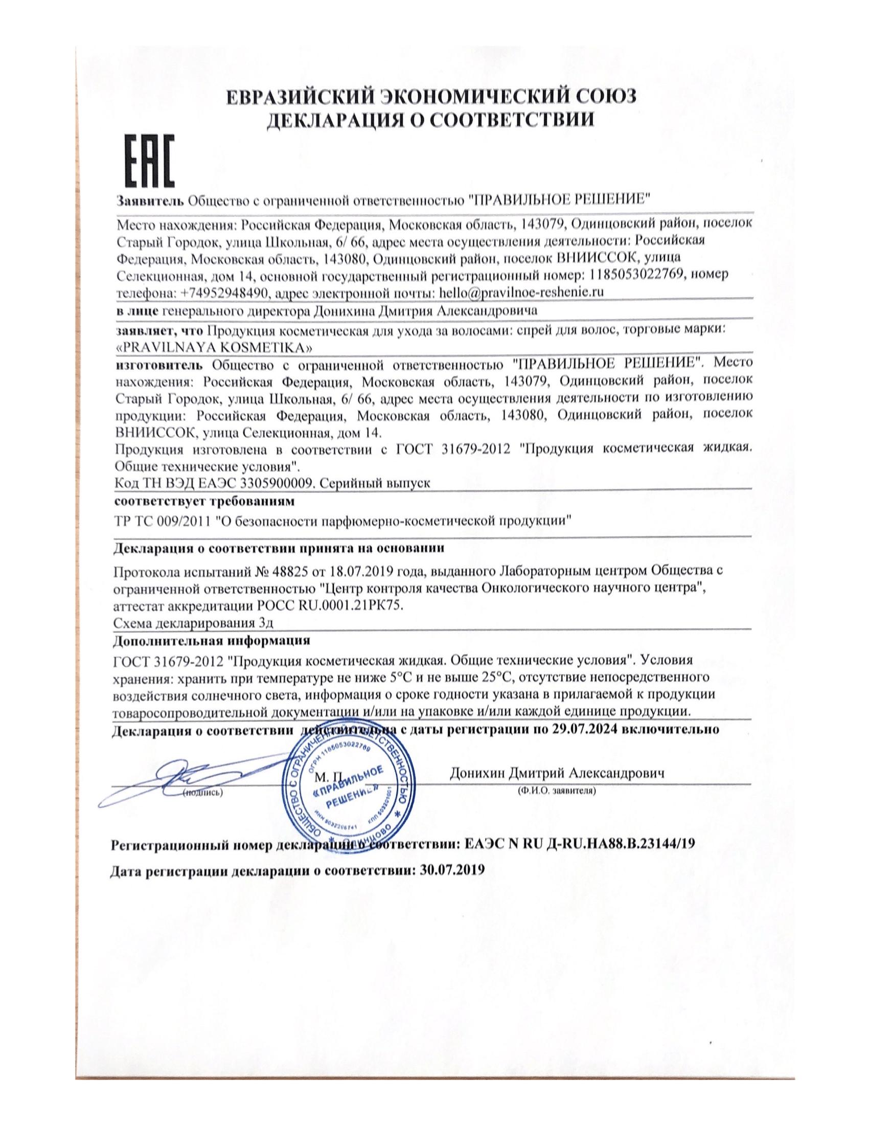 Сертификат на спреи для волос